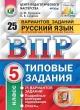 Русский язык 5 кл. Всероссийские проверочные работы 25 вариантов